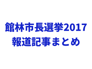 館林市長選挙報道記事まとめ