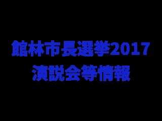 館林市長選挙演説会情報