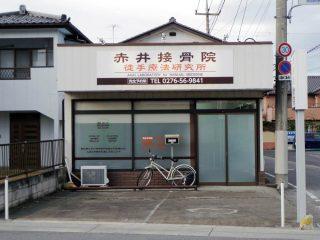 西本町に赤井接骨院がオープンしていた