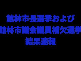 館林市長選挙および館林市議会議員補欠選挙結果速報(2017年4月2日投票)