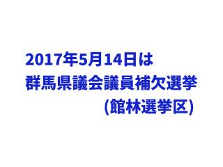 5月は選挙第二弾、群馬県議会議員補欠選挙(投票日5月14日)