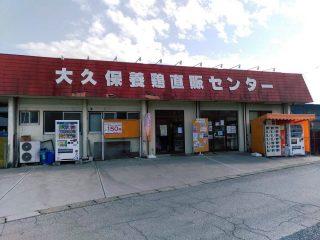 新鮮な卵と鶏肉のお店「大久保養鶏直販センター」