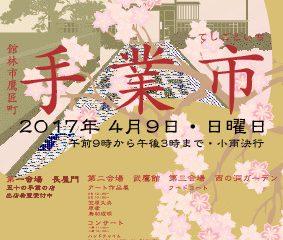 4月9日は長屋門で群馬県内外の作家が集う手業市