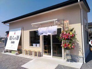 『鶏らぁ麺 labo』が4月1日開店(富士原町)