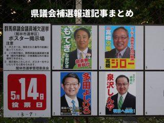 群馬県議会議員補欠選挙報道記事まとめ