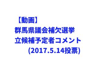 【動画】群馬県議会補欠選挙立候補予定者コメント
