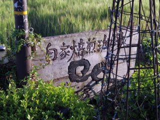 えんや(上三林町)