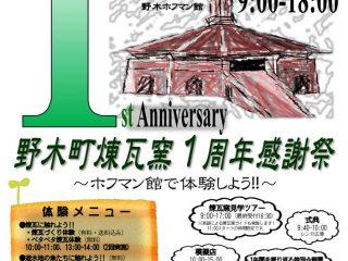 5月20日は『野木町煉瓦窯1周年感謝祭 ~ホフマン館で体験しよう!!~』開催!!
