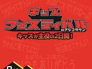 6月3日・4日はキッズが主役の2日間「キッズフェスティバルinアシコタウン」