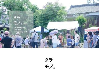 クラモノ。蔵の街栃木のもうひとつのイベント