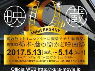 栃木・蔵の街かど映画祭今年で10回目の開催