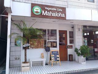 Vegetable Cafe Mahaloha (本町二丁目) Vegan料理のお店