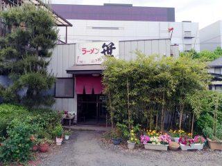 笹ラーメン(野辺町) 【らーめんのまち館林】