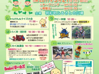 5月21日は県内各地で連合群馬ふれあいフェスティバル!!