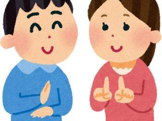 手話施策推進会議の委員&手話講座参加者募集中