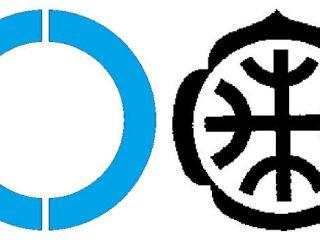 須藤新市長になって初めての館林市・板倉町合併協議会が5月22日開催!