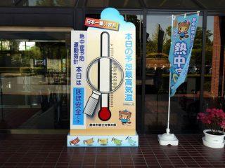 【毎年恒例】市役所に巨大温度計登場!!