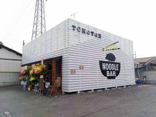 ラーメン居酒屋『TOKOTON』5月9日オープン!!(大街道一丁目)