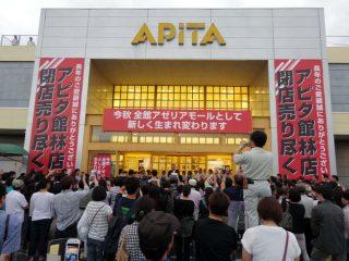 アピタ館林店本日閉店。21年の歴史に幕。
