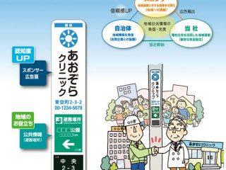 館林市が東電タウンプランニングと締結した「地域貢献型電柱広告に関する協定」とは?