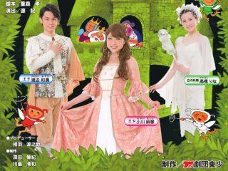 ミュージカル『眠れる森の美女』9月10日公演、6月10日チケット販売開始!!