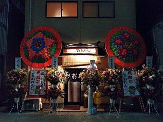 居酒屋『和処 おれんじ』6月11日にオープンしていた!! (本町四丁目)