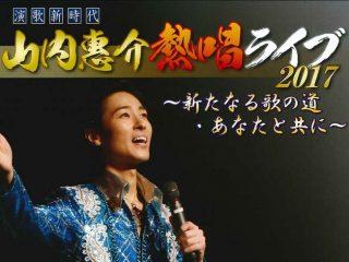 「山内惠介 熱唱ライブ2017」10月28日開催!チケットプレオーダー受付は6月24日から!!