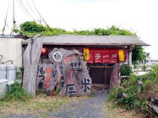 米屋 おそらくは館林市外で一番有名な館林のラーメン屋さん (大新田町)
