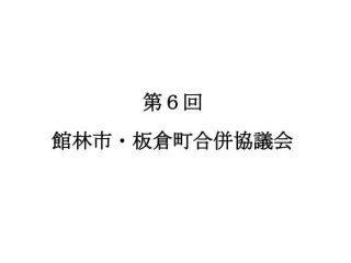 7月28日は第6回 館林市・板倉町合併協議会