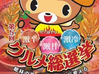 第5回激辛・激甘・激冷 グルメ総選挙開催!参加店情報
