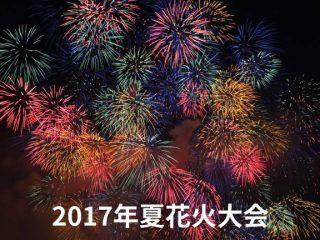 2017年館林周辺の花火大会まとめ!!