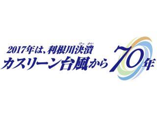 今年2017年はカスリーン台風から70年!7月12日から49市区町リレーパネル展開催!!