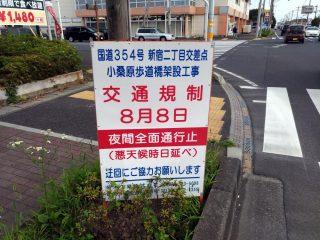 8月8日、新宿二丁目交差点の小桑原歩道橋架設工事のため夜間全面通行止