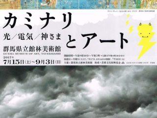 群馬県立館林美術館、7月15日からの展示テーマは上州名物「雷」