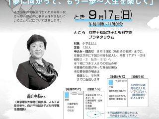 宇宙飛行士の向井千秋さん3年ぶりの講演会開催!参加者募集中!!