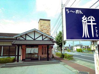 【閉店】らーめん絆(朝日町) 小三郎譲りの生姜らーめんのお店