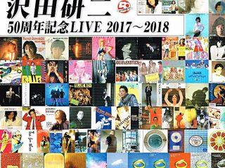 ジュリーがやってくる!沢田研二50周年記念LIVE2017〜2018 12月17日開催!!