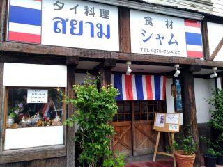 【ソムタム】 タイ料理&食材 シャム 【グルメ総選挙】