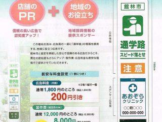 通学路に広告を!!地域貢献型電柱広告スポンサー募集中!!