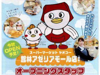 ヤオコー 館林アゼリアモール店10月20日オープン!!