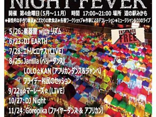 8月25日は三毳フライデーナイトフィーバー!!