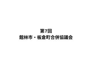 8月30日は第7回館林市・板倉町合併協議会