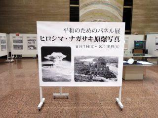 平和のためのパネル展『ヒロシマ・ナガサキ原爆写真』8月15日まで開催