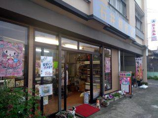 【辛旨角煮】 石井精肉店(大手町) 【グルメ総選挙】