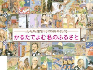 上毛新聞が130周年「かるたでよむ 私のふるさと」の読み句を募集中!!