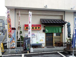 からたまや(成島町) サクサクからあげとふわふわ厚焼き玉子のお店