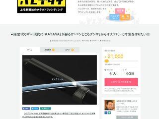 三田三昭堂がオリジナル万年筆「KATANA」の製造のためクラドファンディングに挑戦中!!