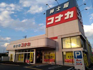 コナカ館林店が移転のため9月24日で閉店