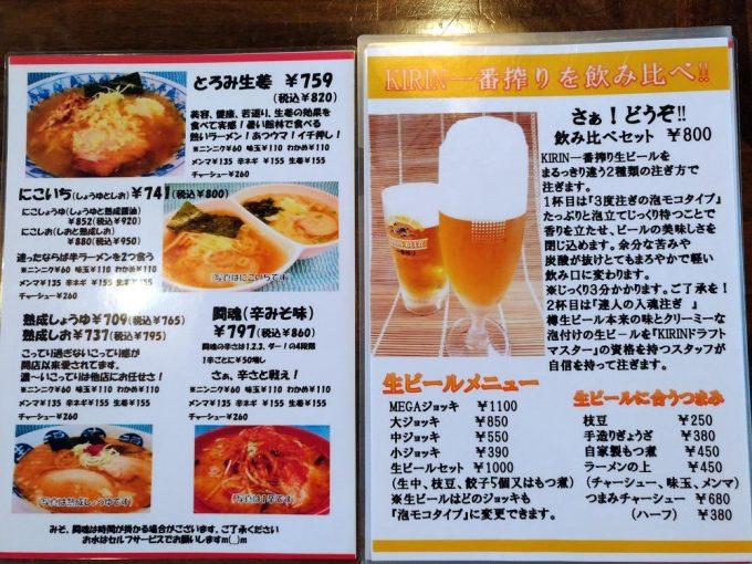 ラーメン厨房ぽれぽれ>