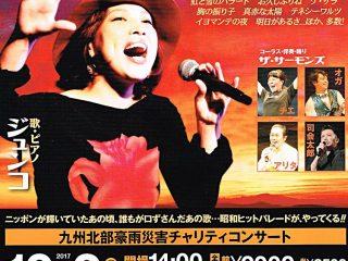 昭和のうたコンサート 10月2日開催!!